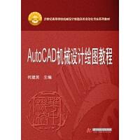 21世纪高等学校机械设计制造及其自动化专业系列教材:AutocCAD机械设计绘图教程