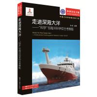 """中国大科学装置出版工程:走进深海大洋――""""科学""""号海洋科学综合考察船"""