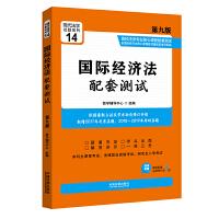 国际经济法配套测试:高校法学专业核心课程配套测试(第九版)