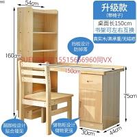 实木书桌学生学习桌家用简约卧室书柜书架组合一体写字台式电脑桌 桌面 1.5米+椅子+送主机托