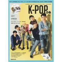K�`POPぴあ vol.3 GOT7、GFRIEND、チョン?セウン、ユ?ソンホ、NCT
