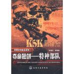 军事百科普及读物--夺命短剑-特种部队