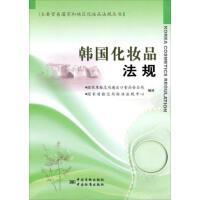 主要贸易国家和地区化妆品法规丛书-韩国化妆品法规钱�Q、山巍 著中国质检出版社(原中