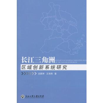 长江三角洲区域创新系统研究