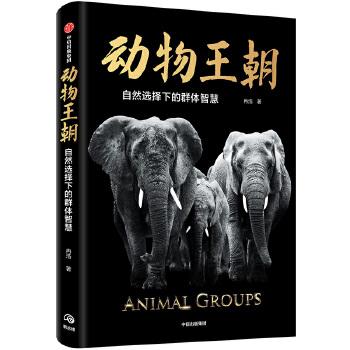 动物王朝(pdf+txt+epub+azw3+mobi电子书在线阅读下载)