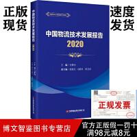 2020中国物流技术发展报告