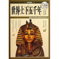 世界上下五千年(超值全彩白金版经典典藏)(精)