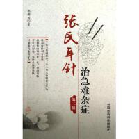 张氏耳针治急难杂症(第2版)