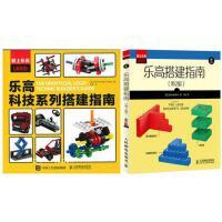 正版 乐高搭建指南+乐高科技系列搭建指南 乐高积木玩具模型拼装搭建 机器和机械装置的秘诀 乐高机器机
