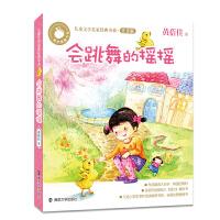 青苹果童书馆・儿童文学名家经典书系注音版 会跳舞的摇摇
