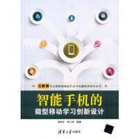 智能手机的微型移动学习创新设计 云教育平台的智慧教育方法与关键技术系列丛书