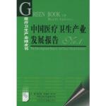 中国医疗卫生产业发展报告 N0 1(附CD-ROM光盘一张)――医疗卫生产业绿皮书