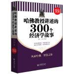 超值金版-哈佛教授讲述的300个经济学故事