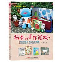 绘本教学工具书:绘本的手作游戏