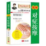 图解手足对症按摩―健康中国2030家庭养生保健丛书