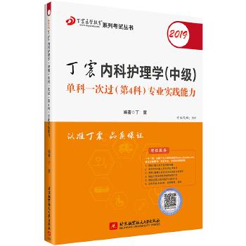 2019丁震内科护理学(中级)单科一次过(第4科)专业实践能力