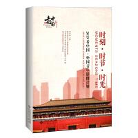 时刻・时节・时光――2019看中国・外国青年影像计划