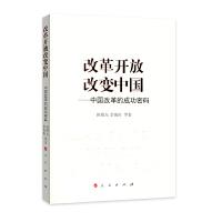 改革开放改变中国――中国改革的成功密码