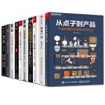 产品经理入门与进阶套装共10册 产品经理手册+从点子到产品+产品之旅+产品心经+产品经理的第二本书+人人都是产品经理纪