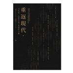 包邮港台版 重返现代 白先勇 现代文学与现代主义 白睿文 9789863442998 麦田(城邦)