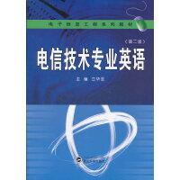 电信技术专业英语(第二版)