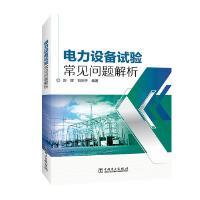 电力设备试验常见问题解析