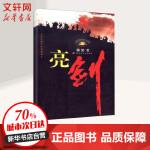 亮剑 解放军文艺出版社