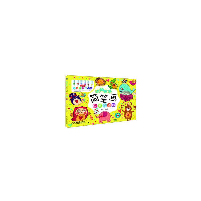 动物世界简笔画(中英双语版)(附彩色颜料与画笔) [3-6岁]