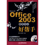 Microsoft Office 2003商务办公好帮手(1CD)