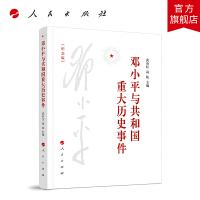 邓小平与共和国重大历史事件(纪念版)人民出版社