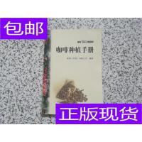 [二手旧书9成新]咖啡种植手册 /雀巢有限公司 编著 中国农业出版