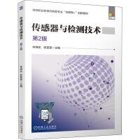 传感器与检测技术 第2版 机械工业出版社