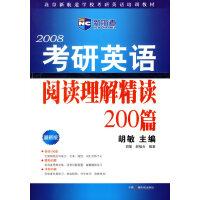 2008考研英语阅读理解精读200篇(新航道英语学习丛书)