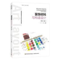 装饰材料与构造设计(第二版)(全国高等教育艺术设计专业规划教材) 9787518418374 张玲、王金玲著 中国轻工