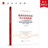 服务经济时代的西方发展援助:产业结构变化与英国废除捆绑援助政策(1992-2002年)(国际发展合作研究丛书)人民出版