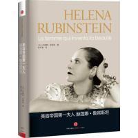 【二手旧书9成新】美容帝国夫人:赫莲娜・鲁宾斯坦9787508650449