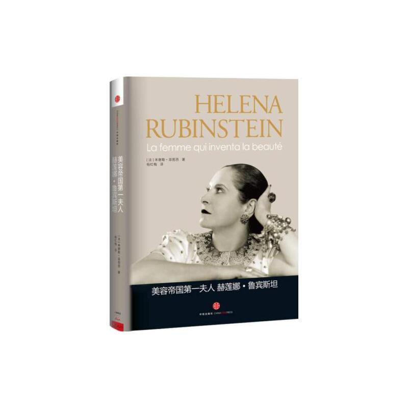 【二手旧书9成新】美容帝国夫人:赫莲娜·鲁宾斯坦9787508650449