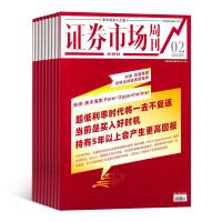 证券市场周刊红周刊 2021年7月起订阅 1年共50期 杂志铺杂志订阅 金融理财 商业财经