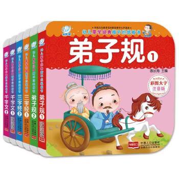 海润阳光·幼儿蒙学经典撕不烂纸板书(套装共6册)