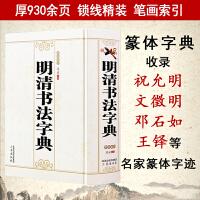 明清书法字典  书法字画 正版三秦出版社