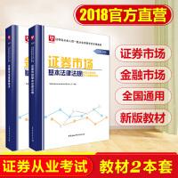 华图证券从业资格考试教材金础融市场基知识 证券市场基本法律法规教材2本