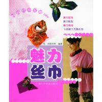 【二手旧书九成新】魅力丝巾:时尚丝巾系戴DIY 文皓 9787542725295 上海科学普及出版社