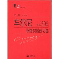 车尔尼钢琴初级练习曲 作品599(附MP3)