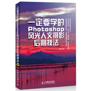 一定要学的Photoshop风光人文摄影后期技法(pdf+txt+epub+azw3+mobi电子书在线阅读下载)