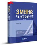 3M理论与实践研究