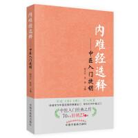 内难经选释:中医入门捷钥(70年代狂销23万册的中医入门经典之作)