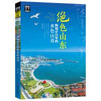 绝色山东 倾城岁月里的水色山青 图说天下 寻梦之旅