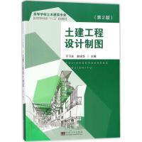 土建工程设计制图(第2版) 东南大学出版社