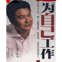 正版包票 为自己工作 李强(5VCD+1CD)企业员工培训视频讲座音像光盘影碟片