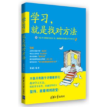 学习,就是找对方法(pdf+txt+epub+azw3+mobi电子书在线阅读下载)